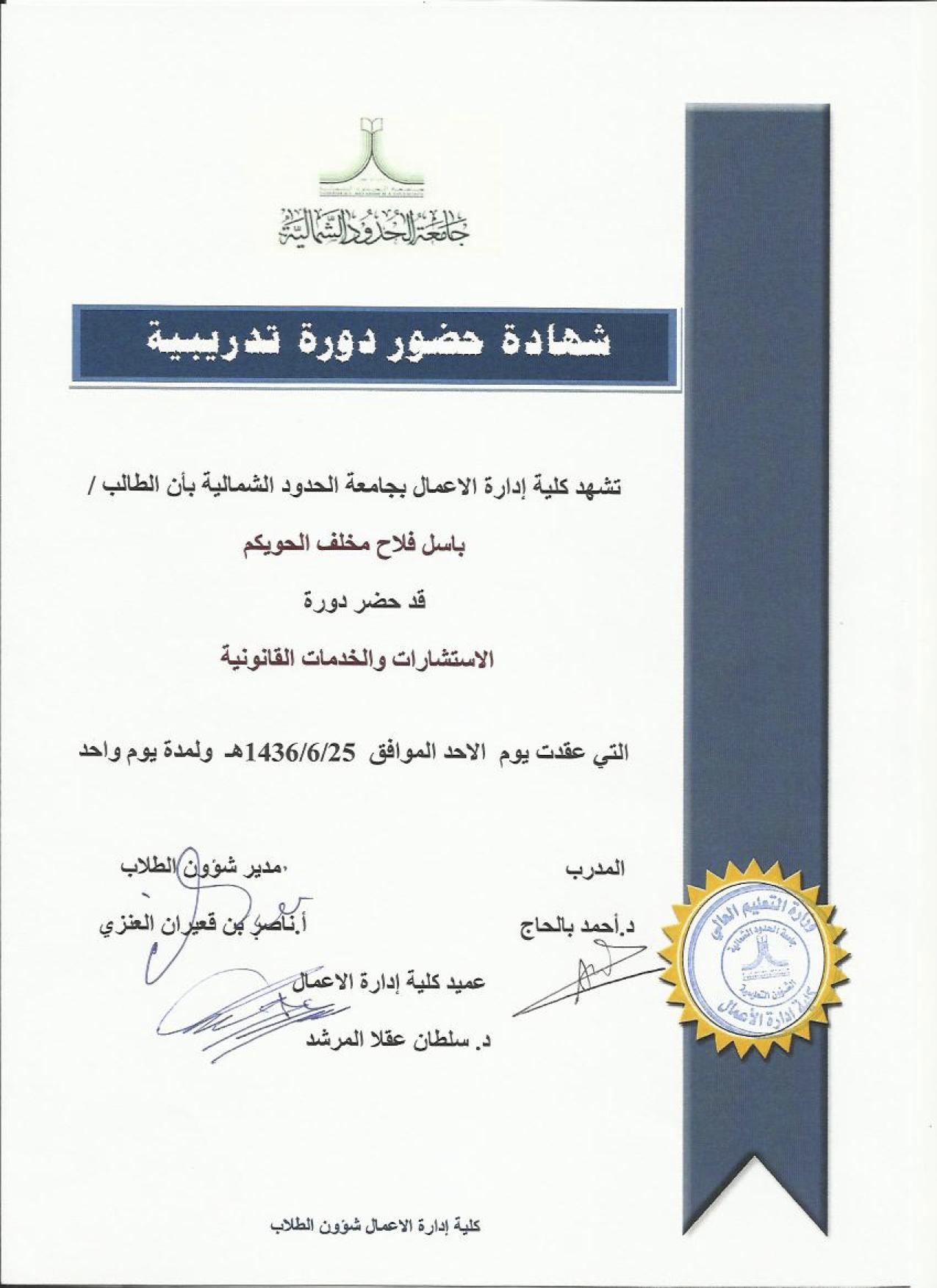 دورة في تقديم الاستشارات والخدمات القانونية