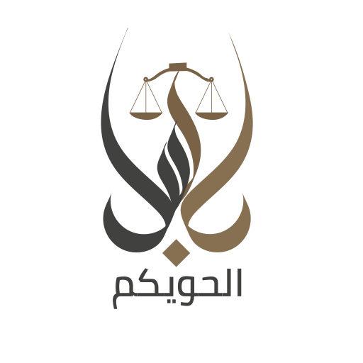 باسل الحويكم