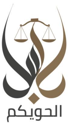 المحامي باسل الحويكم